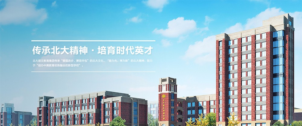 互动签约-阳光教育集团旗下北大培文学校官网